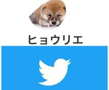魅力的!!Twitterで世界中にあなたを広めます ツイッターで集客/拡散/宣伝/ライティングならお任せ下さい!