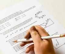 個人に合った定期テスト対策を提供、サポートします 自分にあった勉強法で効率よく乗り切ろう!