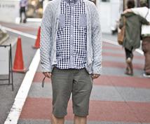 オシャレが苦手な男性へ!あなたのファッションをコーディネート・アドバイスします