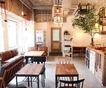カフェ開業〜経営のコツ教えます カフェ開業を目指す方にオススメ☆