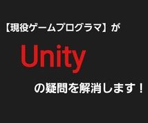 ゲームプログラマーが 【Unity】の相談乗ります Unity 開発で困ってる人向け