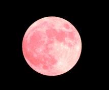 月の力による浄化、エネルギーの注入を行います ネガティブ要素の改善、エネルギーの充填をしたい人に