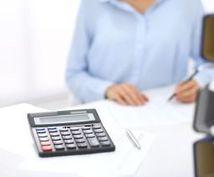 あなたの会計入力、私が代行致します ☆ 面倒な経理作業、お任せください!(^^)
