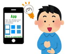 貴方のアイデア、Androidアプリにします 貴方が考えたアプリを松、竹、梅コースで開発します