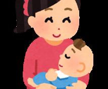 妊娠や出産など心のケアや育児相談承ります 悩み、愚痴、その他色々 吐き出してくださいね!