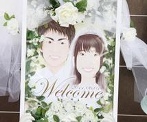 ウェルカムボードをお描きします 結婚式のウェルカムボード、記念日、サプライズなどにどうぞ!
