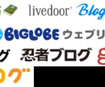 無料ブログのアカウント開設代行します バックリンクやアフィリエイトブログに最適