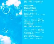 2000円~気軽に頼めるお値段で作詞します 昨年実績50件超♪アイドル系ならお任せ!ジャンル柔軟に対応♡