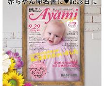 個性的ベビー命名書♡ファッション雑誌表紙風にします 赤ちゃんが誕生記念に♡普通の命名書じゃものたりないママさんへ