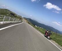 バイク旅のノウハウ教えます これからバイク旅を始めたい方必読!