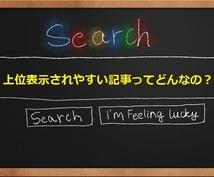 最新版|SEOに強い記事ライティングのコツ教えます Googleに評価されやすいの記事の書き方・記事構成も大公開