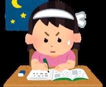 宿題や受験のお手伝いします 回答作成から勉強の仕方のアドバイスまで
