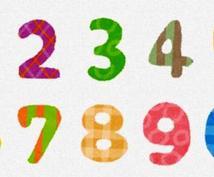 数秘術で本来のあなたを表現いたします 真のご自身と向き合ってみませんか?