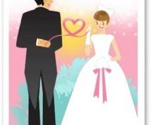 未婚の方☆独自の加護石で結婚の為にすべき事を視ます 出会いの時期や今後何をすればいいのか丁寧にお伝えします☆