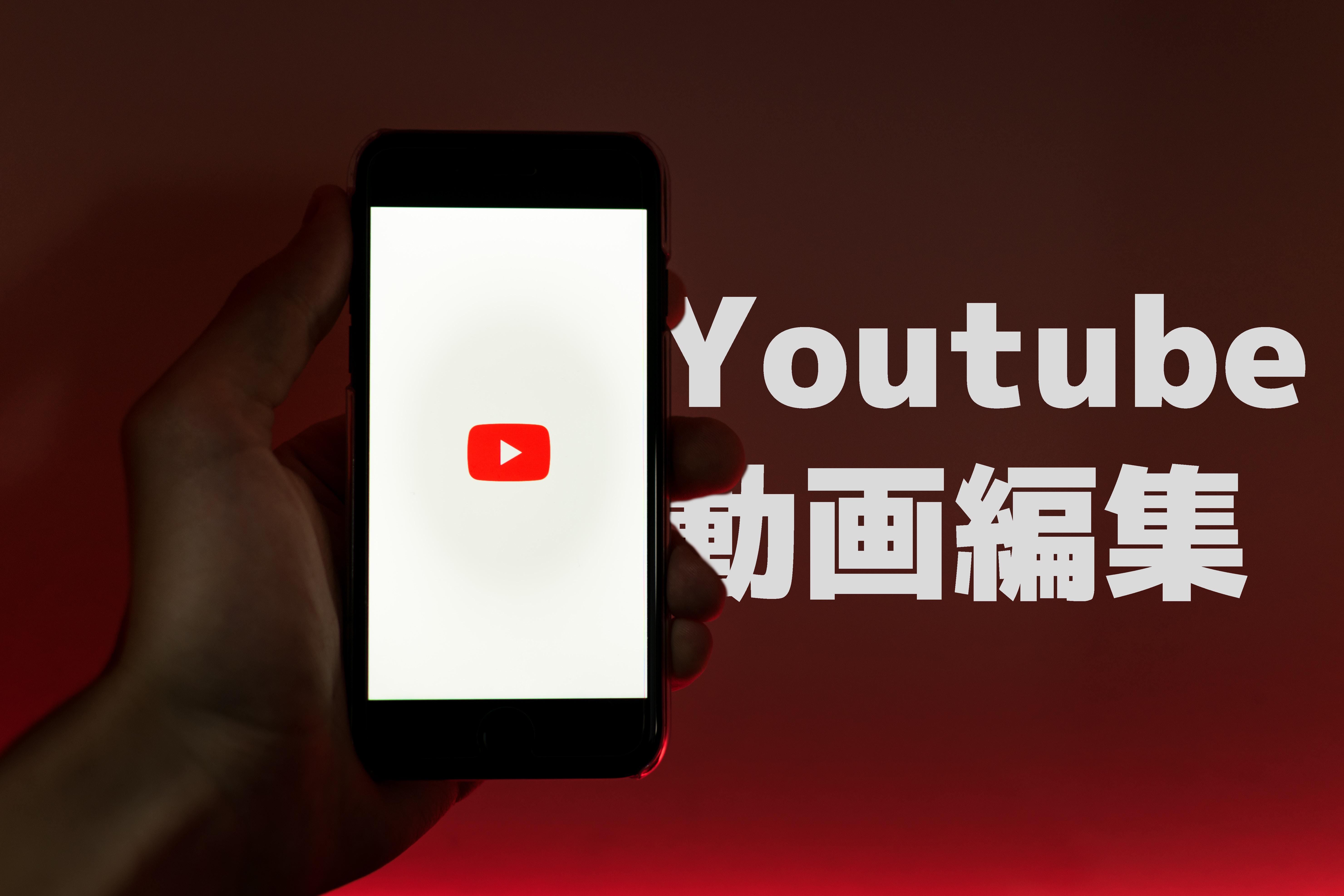YouTube向けの動画編集承ります 長い編集時間を削減!動画撮影に時間を割けます!